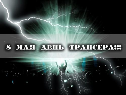 Мелодик транс melodic trance мелодик транс еще одно ответвление